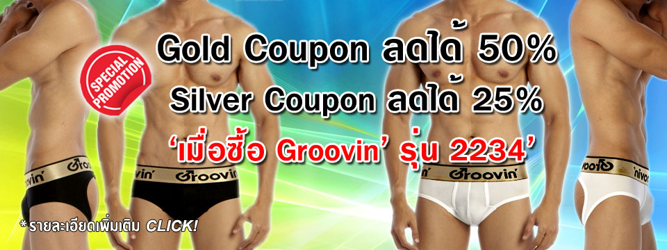 HOT Sale with Coupons for Groovin' 1643 and 2234